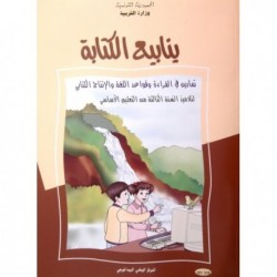 ينابيع القراءة :تمارين في القراءة وقواعد اللغة 101316