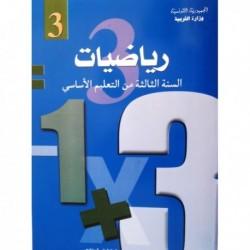 كتاب الرياضيات 102306