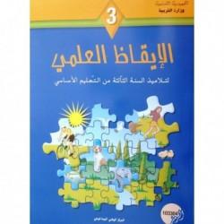 كتاب الايقاظ العلمي 103304