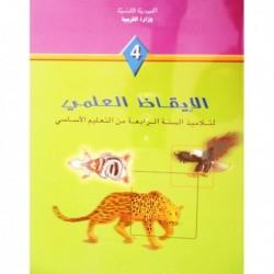 كتاب الايقاظ العلمي103404
