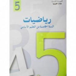 كتاب الرياضيات 102511