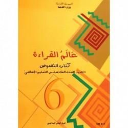 عالم القراءة:كتاب القراءة101611
