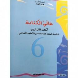 مسالك الكتابة : كتاب التمارين 101612