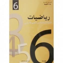 كتاب الرياضيات 102609