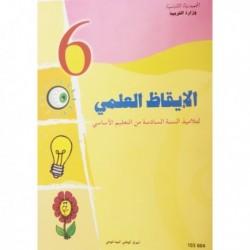 كتاب الإيقاظ العلمي103604