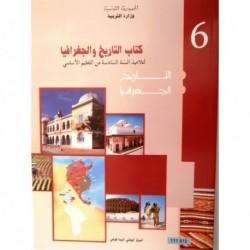كتاب التاريخ و الجغرافيا111612