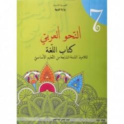 النحو العربي : كتاب اللغة 101710
