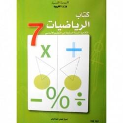كتاب الرياضيات 102707