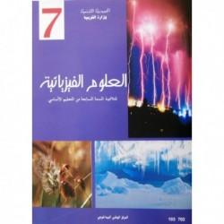 كتاب العلوم الفيزيائية 103702
