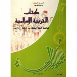 كتاب التربية الاسلامية111706