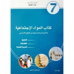 كتاب المواد الاجتماعية111707