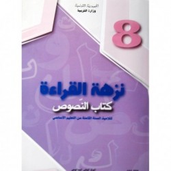 نزهة القراءة- كتاب النصوص101806