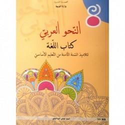 النحو العربي : كتاب اللغة101808