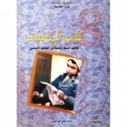 كتاب الرياضيات102805