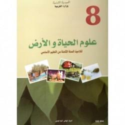 كتاب علوم الحياة والأرض 105804