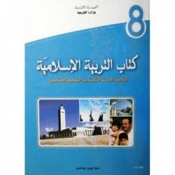 كتاب التربية الاسلامية111807