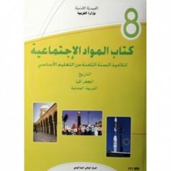 كتاب المواد الاجتماعية 111809