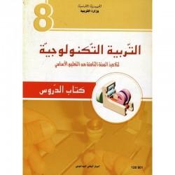 التربية التكنولوجية : كتاب الدروس128801