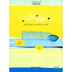 عيون الأدب_ الجزء الأول_نصوص201202