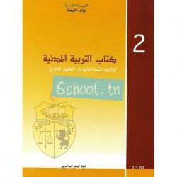 التربية المدنية211203