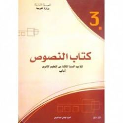 نصوص _شعبة الآداب 201321