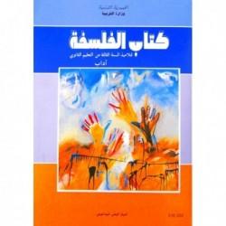 كتاب فلسفة 210322