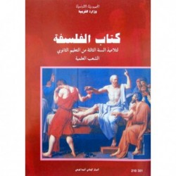 كتاب فلسفة210301