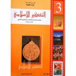 كتاب تفكير إسلامي 211306