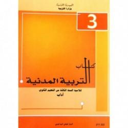 كتاب لتربية المدنيّة 211322