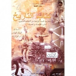 كتاب التاريخ - شعبة الآداب والاقتصاد والتصرف207422