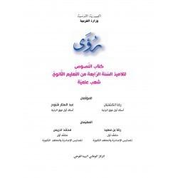 نصوص _شعب علمية201302